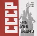 СССР: Мифы, фейки, парадоксы