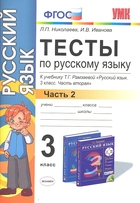 Тесты по русскому языку. 3 класс. Часть 2. К учебнику Т.Г. Рамзаевой