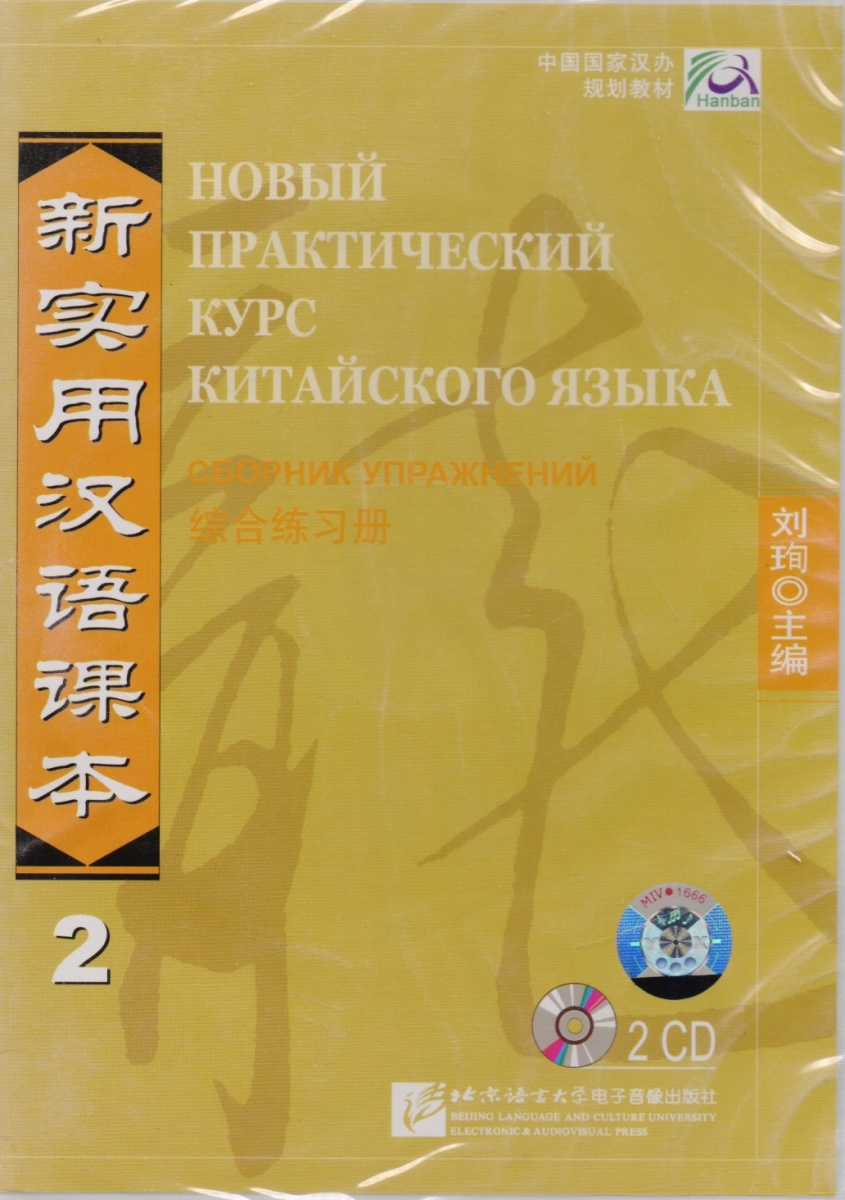 Liu Xun NPCh Reader vol.2 (Russian edition) / Новый практический курс китайского языка. Часть 2 (РИ) - Workbook CD sony reader pocket edition prs 300 киев