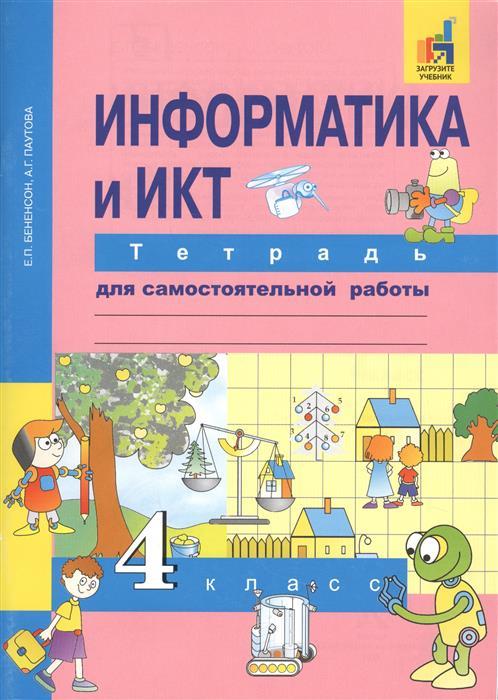 Бененсон Е., Паутова А. Информатика и ИКТ. 4 класс. Тетрадь для самостоятельной работы