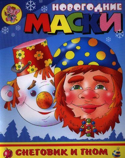 Снеговик и Гном. Новогодние маски. Волшебная бумага