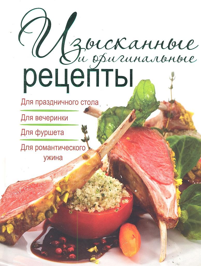 Бойко Е. Изысканные и оригинальные рецепты ISBN: 9785271366932 бойко е лучшие ужины для всей семьи лучшие рецепты бойко е рипол