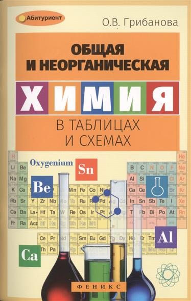 Грибанова О. Общая и неорганическая химия в таблицах и схемах общая химия глинка киев