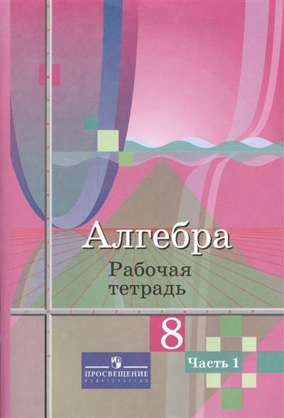 Алгебра. Рабочая тетрадь. 8 класс. Часть 1
