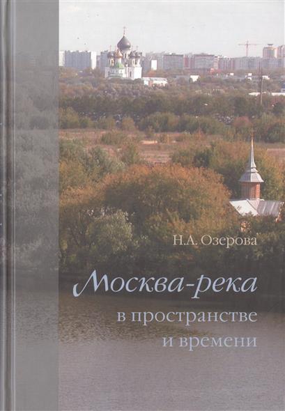 Озерова Н.: Москва-река в пространстве и времени