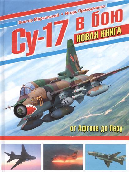 Марковский В., Приходченко И. Су-17 в бою. Новая книга