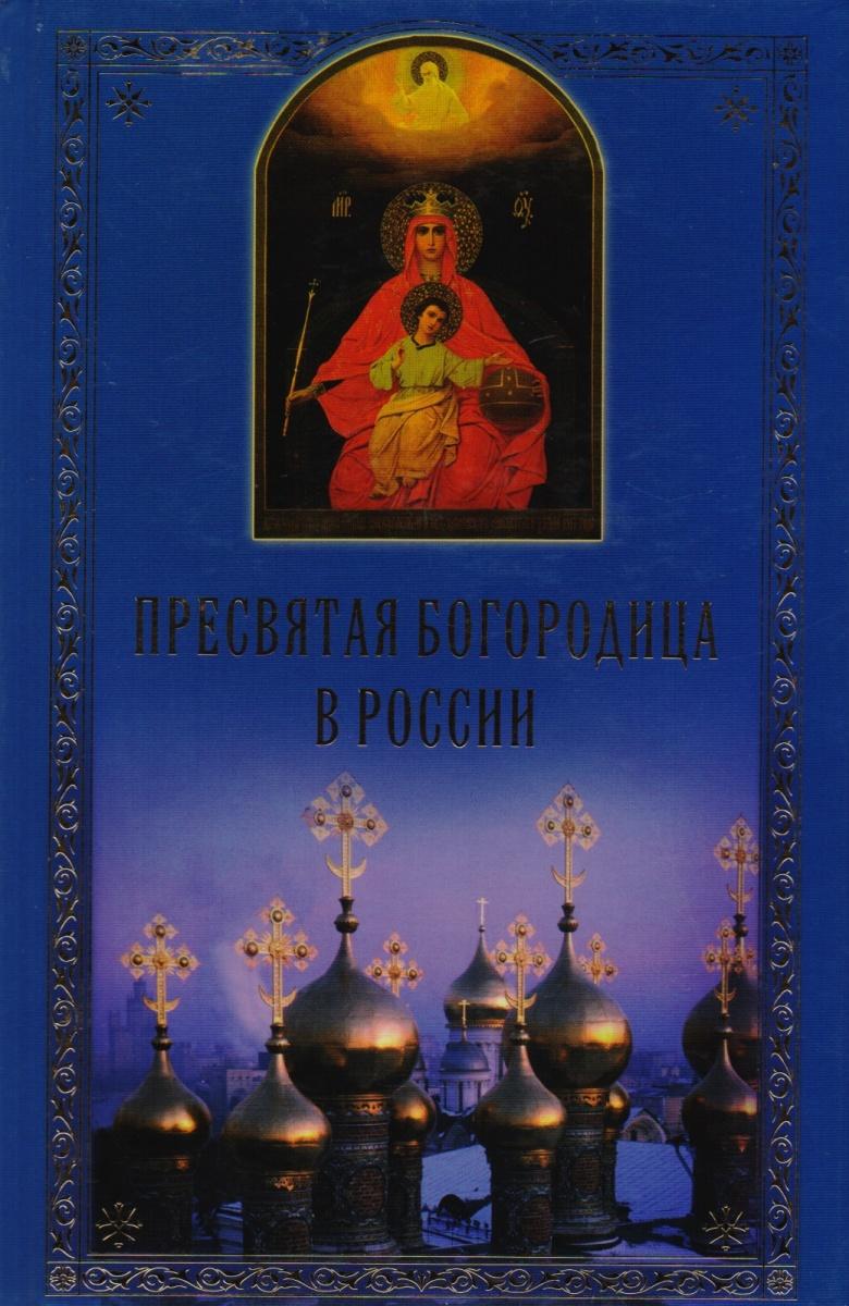 Полищук Е. Пресвятая Богородица в России ISBN: 9785880172955 все цены