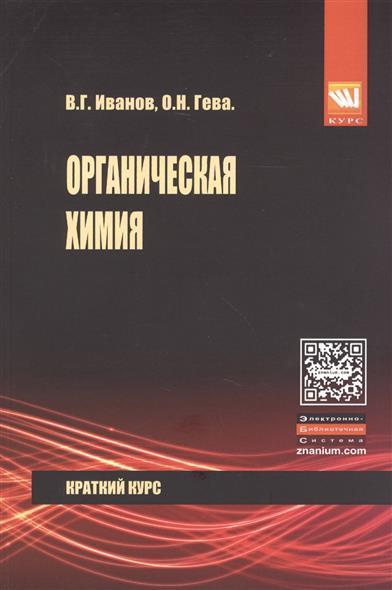Иванов В., Гева О. Органическая химия. Краткий курс. Учебное пособие
