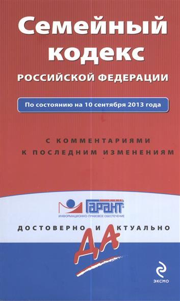 Семейный кодекс Российской Федерации. По состоянию на 10 сентября 2013 года. С комментариями к последним изменениям
