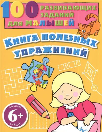 Сагалаева А. (сост.) Книга полезных упражнений. Для детей от 6 лет бижутерия 40 лет влксм