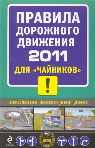 ПДД 2011 для чайников