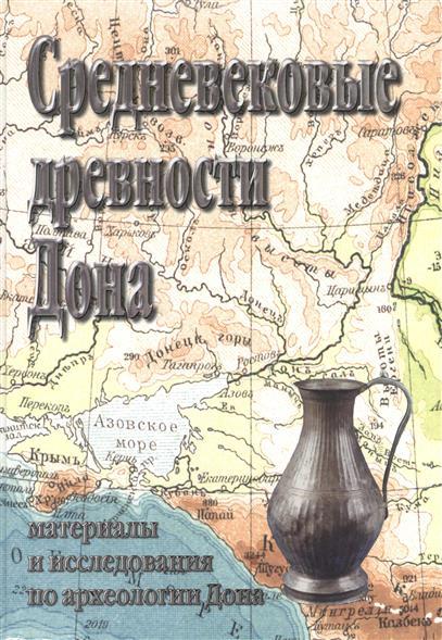 Средневековые древности Дона: Материалы и исследования по археологии Дона. Выпуск II. Сборник статей