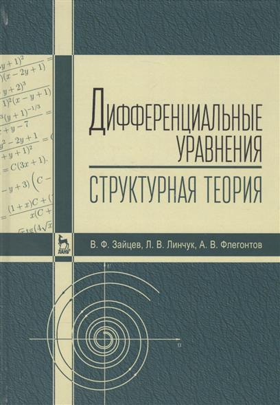 Зайцев В., Линчук Л., Флегонтов А. Дифференциальные уравнения. Структурная теория зайцев а мириады светлячков роман