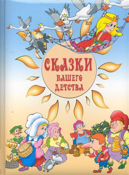 Сказки нашего детства сказки и рассказы нашего детства