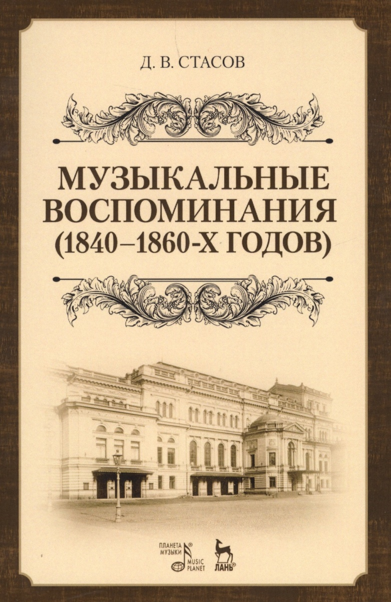 Стасов Д. Музыкальные воспоминания (1840–1860-х годов). Учебное пособие лихачев д воспоминания