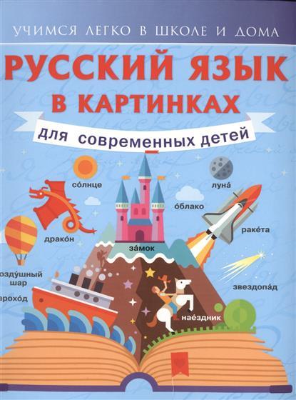 Русский язык в картинках для современных детей