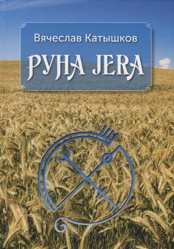 Катышков В. Руна JERA майка print bar руна любви