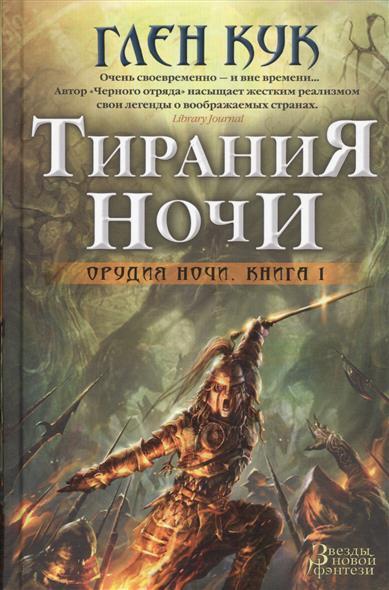 Кук Г. Орудия Ночи: Книга 1. Тирания Ночи глен кук тирания ночи