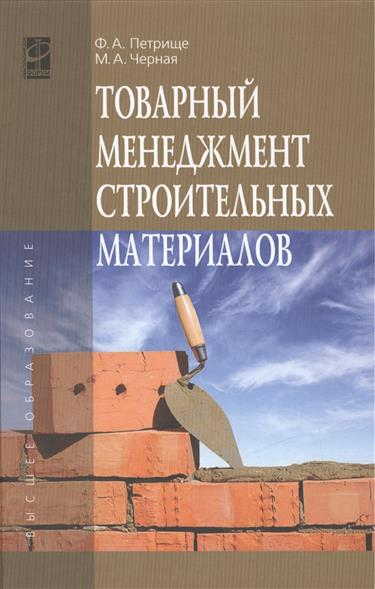 Петрище Ф.: Товарный менеджмент строительных материалов
