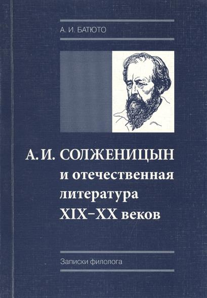 А. И. Солженицын и отечественная литература XIX-XX веков (пиетет, критика, преломление традиций)