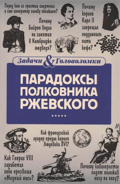 Свержин В. Парадоксы полковника Ржевского ISBN: 9785521001088 свержин в внутренняя линия