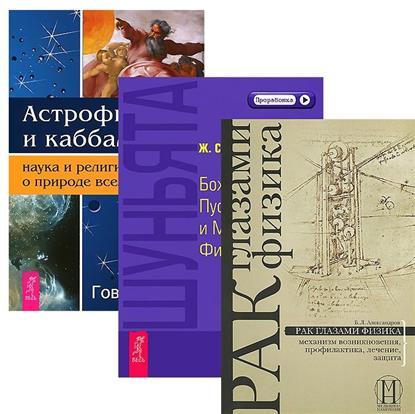 Астрофизика + Шуньята + Рак глазами физика (комплект из 3 книг)
