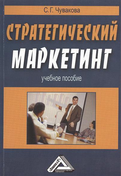 Стратегический маркетинг. Учебное пособие. 2-е издание