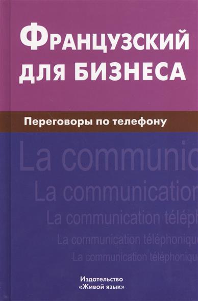 Нагорнов В. Французский для бизнеса. Переговоры по телефону сказки по телефону