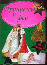 Принцессы и феи с накл. Принцесса на горошине