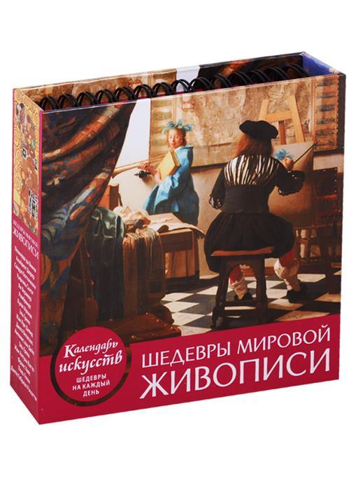 Фото - Календарь Шедевры мировой живописи времена года шедевры мировой живописи