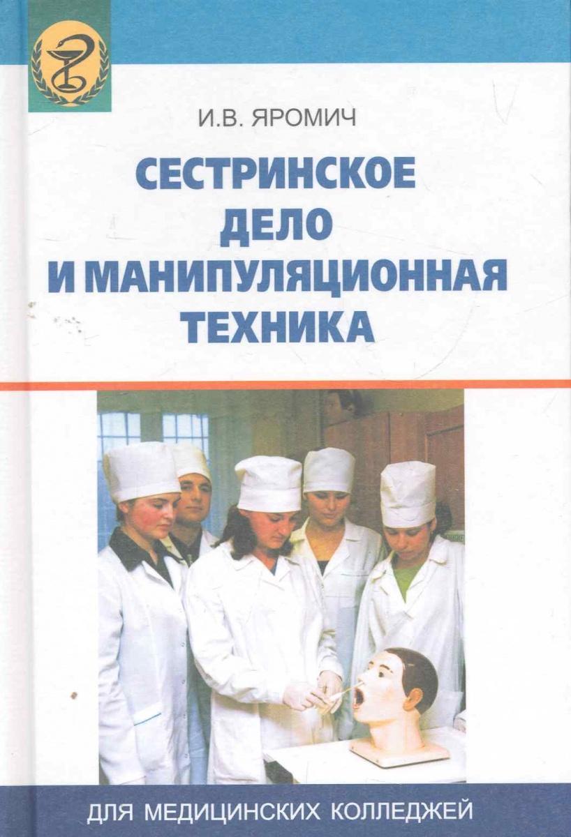 Яромич И. Сестринское дело и манипуляционная техника
