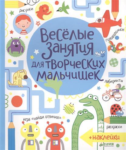 Маклейн Дж., Боуман Л. Веселые занятия для творческих мальчишек