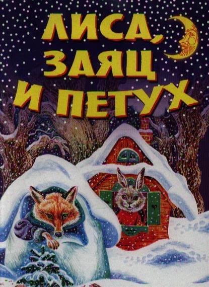 Лиса, заяц и петух. Сказка игорь олейников лиса и заяц графический роман