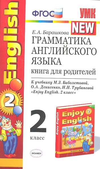 Грамматика английского языка. 2 класс. Книга для родителей. К учебнику М.З. Биболетовой и др.