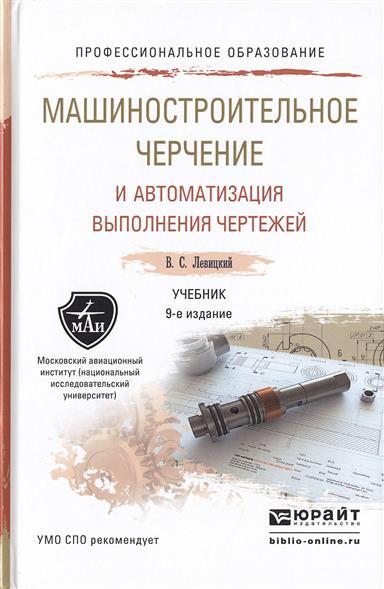 Машиностроительное черчение и автоматизация выполнения чертежей. Учебник для СПО. 9-е издание, исправленное и дополненное