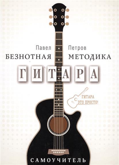 Петров П. Гитара. Самоучитель. Безнотная методика ISBN: 9785171011871 а в андреев гитара подбор аккомпанемента оригинальная безнотная методика
