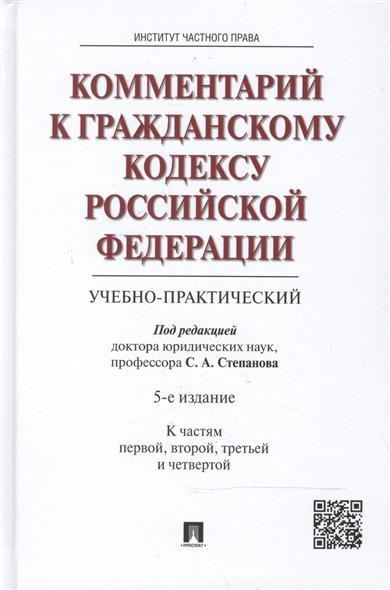 Комментарий к Гражданскому кодексу Российской Федерации. Учебно-практический. К частям первой, второй, третьей и четвертой