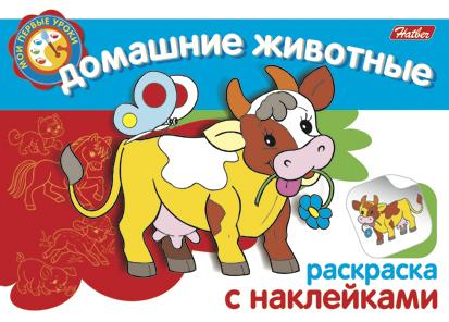 КР Домашние животные кр домашние животные