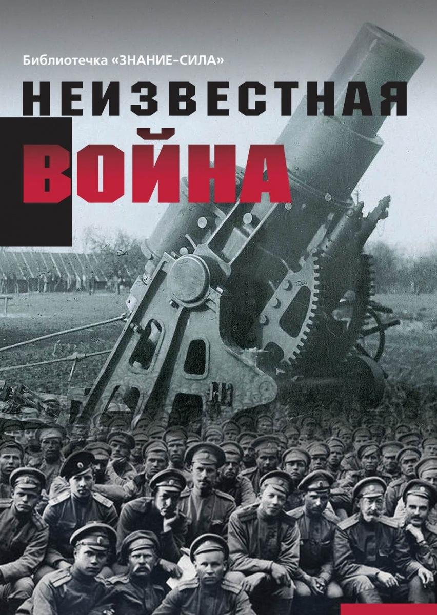 Бельская Г. (сост.) Неизвестная война. Правда о Первой мировой. Часть 1