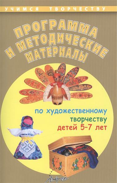 Программа и методические материалы по художественном творчеству детей 5-7 лет