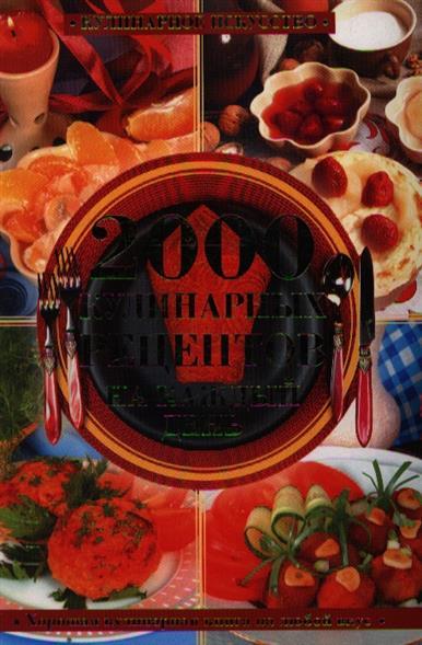 Гаврилова А. Хорошая кулинарная книга на любой вкус 2000 кулин. рецептов на каждый день