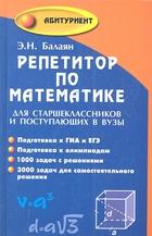Репетитор по математике для старшеклассников и поступающих в вузы