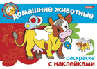 КР Домашние животные