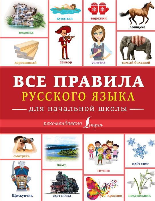 Алексеев Ф. Все правила русского языка для начальной школы цена