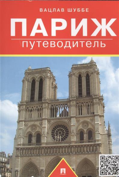Париж: путеводитель