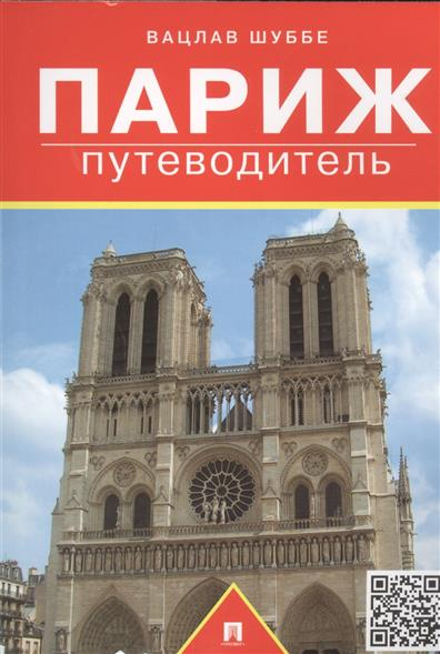 Шуббе В. Париж: путеводитель вацлав шуббе париж путеводитель