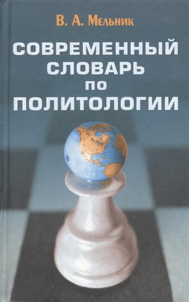 Современный словарь по политологии