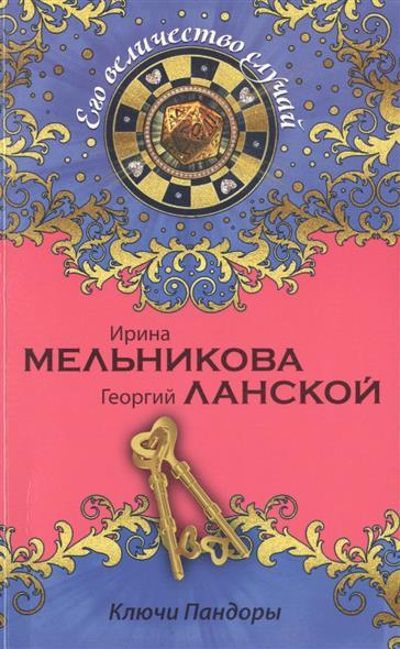 Мельникова И., Ланской Г. Ключи Пандоры ключи пандоры
