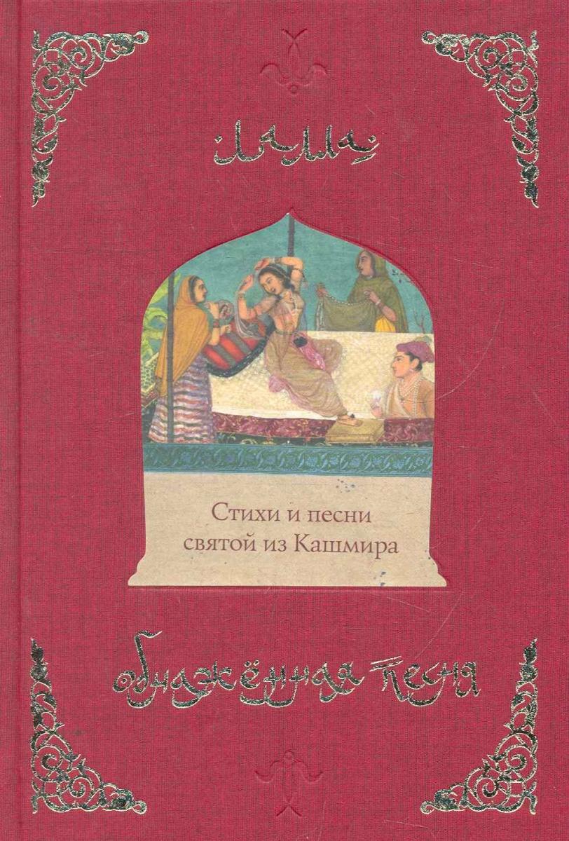 Обнаженная песня Стихи и песни святой из Кашмира