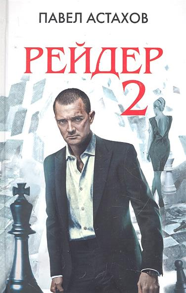 Астахов П. Рейдер 2 астахов п сеть
